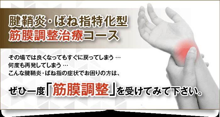 腱鞘炎・ばね指特化型   筋膜調整治療コース   その場では良くなってもすぐに戻ってしまう…   何度も再発してしまう…   こんな腱鞘炎・ばね指の症状でお困りの方は、   ぜひ一度「筋膜調整」を受けてみて下さい。