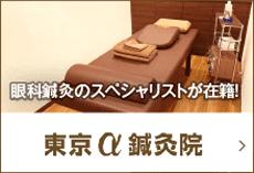 東京α鍼灸整骨院